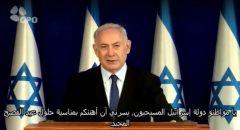 تهنئة رئيس الوزراء نتنياهو للمواطنين المسيحيين بمناسبة حلول عيد الفصح المجيد
