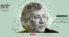 نشر فيديوهات للشاعر الكبير سميح القاسم على الفيسبوك بمناسبة ذكرى ميلاده