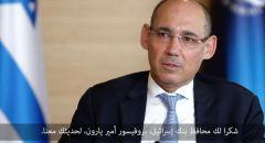 مقابلة مع محافظ بنك إسرائيل حول الآثار الاقتصاديّة لأزمة كورونا، مع التشديد على المجتمع العربي