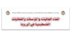 الذكرى الـ 72 لنكبة فلسطين : مرحلة تتطلب وحدة وطنية حقيقية ومغادرة السياسة الرسمية الإنتظاريةالعقيمة