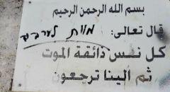 حزب الوفاء والإصلاح- عرّابة : ''ارفعوا أيديكم عن مقبرة الصدّيق في عرابة ''
