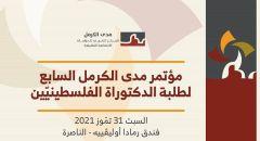 مدى الكرمل يستعدّ لعَقْد مؤتمره السابع لطلبة الدكتوراه الفلسطينيّين