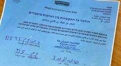 القائمة المشتركة: هروب منصور عباس من فائض الأصوات يؤكد تواطئه مع نتنياهو
