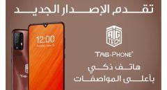 هاتف ذكي عربي الصنع بمواصفات ممتازة وسعر منافس