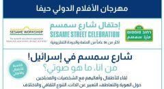 """إحتفال """"شارع سمسم"""" ضمن مهرجان الأفلام الدولي حيفا"""