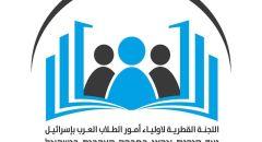 اللجنة القطرية لأولياء أمور الطلاب العرب تعلن عن دعمها للاضراب غدًا الثلاثاء