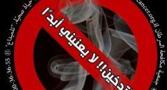 في اليوم العالمي لمكافحة التدخين : كل يوم يموت في البلاد 22 انسان من امراض المرتبطة بالتدخين