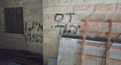 مستوطنون يخطون شعارات عنصرية ويحرقون مركبة جنوب نابلس