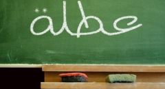 اليوم إنتهاء العام الدراسي في رياض الأطفال والمدارس الابتدائية