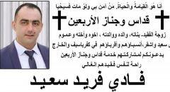 قداس وجناز الاربعين طيب الذكر فادي فريد سعيد
