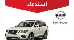 استدعاء 2586 سيارة نيسان ماكسيما وباثفيندر في السعودية لعيوب في الـABS