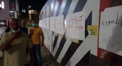 تظاهرة ورفع شعارات للجنة حي كرم الصاحب أمام مبنى بلدية الناصرة