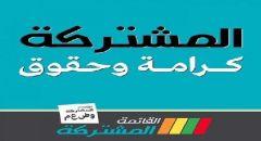 القائمة المشتركة: حملة التضليل والتحريض والتجارة بالدين لن تشرعن سقوط منصور عباس في جيبة نتنياهو