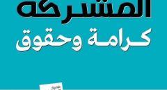 القائمة المشتركة في بيان: حملة منصور عباس تواصل التزوير والتضليل!