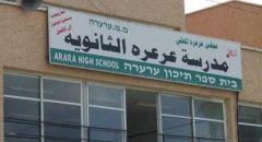 إغلاق المدرسة الثانوية في عارة عرعرة لمنع تفشي الكورونا في البلدة
