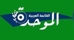القائمة العربية الموحدة- الحركة الإسلامية: نريد وحدة تخدم مصلحة شعبنا وتحترم إرادته وليست وحدة مشاعر نتغنّى بها فقط