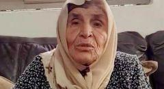 مجد الكروم: وفاة الحاجة مريم علوان- ام رشدي