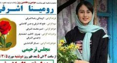 إيران.. أب يقتل ابنته 14 عاما بعد هربها مع شاب ثلاثيني