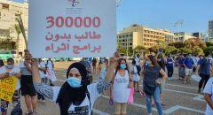 مظاهرة احتجاجية لعمال برنامج كاريف التعليمي في تل ابيب
