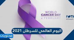 في يوم السرطان العالمي: إسرائيل في مكان مرتفع في نسب الإصابة بالسرطان ومنخفض من حيث الوفيات مقارنة مع دول العالم
