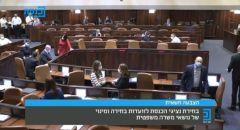 بث مباشر من الكنيست:   التصويت على أعضاء لجنة القضاة