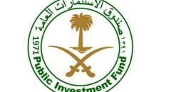 صندوق الاستثمارات السعودي يتخلى عن أسهم في شركات أمريكية