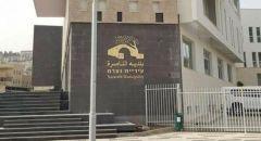 بيان صادر عن بلدية الناصرة 'الناصرة خضراء'