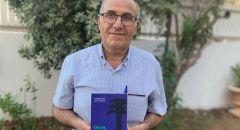 د. عبد الرحمن مرعي، المحاضر في المعهد الأكاديمي العربي للتربية في الكليّة الأكاديميّة بيت بيرل، يصدر كتابًا جديدًا