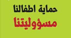 إطلاق حملة إعلامية لمنع حوادث الاختناق لدى الأطفال من المجتمع العربي