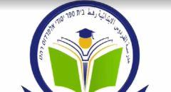 نشر اخبار كاذبة عن دخول مدرسة الفردوس في رهط للحجر الصحي