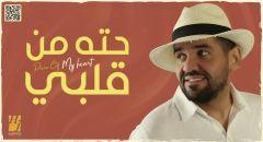"""حسين الجسمي: صانع البهجة والفرح في """"حته من قلبي"""""""