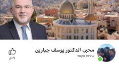 """تقديرًا لعطاءه: اطلاق صفحة فيسبوك """"محبو وداعمو د. يوسف جبارين"""""""