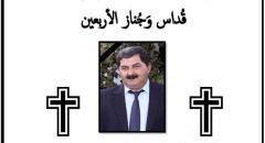قداس وجناز ألاربعين لطيب الذكر يوسف مخائيل عبود - أبو طارق