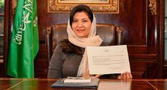 اللجنة الأولمبية الدولية تصادق على عضوية الأميرة ريما بنت بندر آل سعود