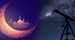 السعودية تعلن غدا الثلاثاء أول أيام شهر رمضان