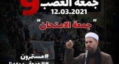 اليوم: مظاهرات حاشدة في أم الفحم وجلجولية احتجاجًا على العنف والجريمة في المجتمع العربي