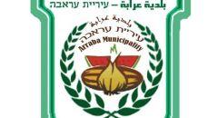 عرابة: لجنة الموظفين في البلدية تعلن الاضراب الغد