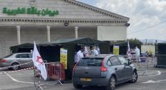 باقة الغربية : إغلاق عيادة كلاليت وعزل الطاقم بعد الكشف عن إصابة إحدى الموظفات بفيروس كورونا