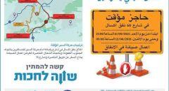 الأحد المُقبل:  إغلاق أنفاق إكسال- الناصرة أمام المسافرين بسبب أعمال صيانة