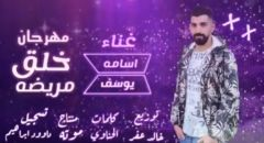 مهرجان خلق مريضه - غناء اسامه يوسف