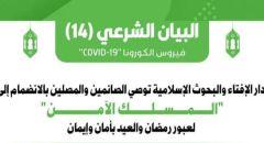 توصيات دار الإفتاء والبحوث الاسلامية للصائمين في شهر رمضان المبارك بسبب الكورونا