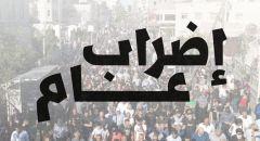 اليوم اضراب عام بالمجتمع العربي تنديدًا بالعدوان الإسرائيلي على غزة والقدس والأقصى