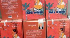اصدار كتب جديدة للمربي الراحل سلمان فراج