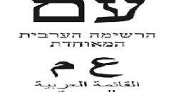 القائمة الموحدة: محاولات لعرقلة العملية الإنتخابية عن طريق إخفاء بطاقات إقتراع للقائمة العربية الموحدة