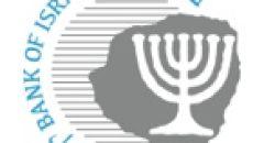 بنك إسرائيل ووزارة المساواة الاجتماعية يعملان على تعزيز المساواة الجندرية في البنوك