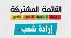 القائمة المشتركة :ائتلاف نتنياهو وغانتس يعني استمرار إقصاء وتهميش المجتمع العربي