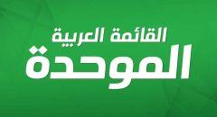 الموحدة ترد على بيان الجبهة وحلفائها: كيف تطالب غيرك باتفاقية وأنت مستمر في حملة تخوين وتحريض عليه