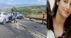 المغار: سمر فتفوت (32 عامًا) ضحية حادث الطرق المروّع