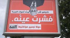 التجمع يطلق هجومًا مضادًا وينصب لافتات ضد نتنياهو في مركز تل ابيب