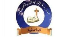 الناصرة: إغلاق مدرسة الواصفية بسبب حالات كورونا بين الطلاب وإدخالهم للحجر صحي